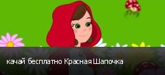 качай бесплатно Красная Шапочка