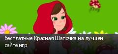 бесплатные Красная Шапочка на лучшем сайте игр