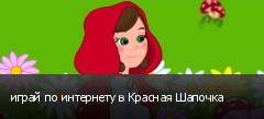 играй по интернету в Красная Шапочка