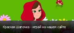 Красная Шапочка - играй на нашем сайте