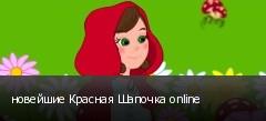 новейшие Красная Шапочка online