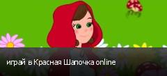 играй в Красная Шапочка online