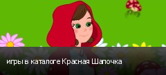игры в каталоге Красная Шапочка