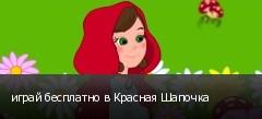 играй бесплатно в Красная Шапочка