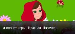 интернет игры - Красная Шапочка