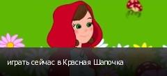 играть сейчас в Красная Шапочка