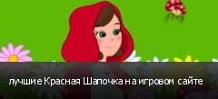 лучшие Красная Шапочка на игровом сайте