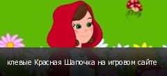 клевые Красная Шапочка на игровом сайте