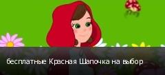 бесплатные Красная Шапочка на выбор