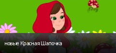 новые Красная Шапочка