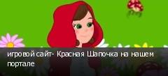 игровой сайт- Красная Шапочка на нашем портале