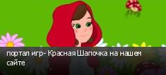 портал игр- Красная Шапочка на нашем сайте