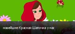 новейшие Красная Шапочка у нас