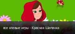 все клевые игры - Красная Шапочка
