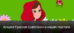 лучшие Красная Шапочка на нашем портале