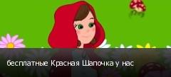 бесплатные Красная Шапочка у нас