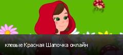 клевые Красная Шапочка онлайн