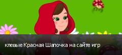 клевые Красная Шапочка на сайте игр