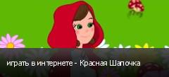играть в интернете - Красная Шапочка