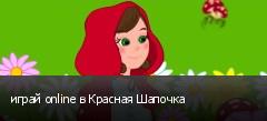 играй online в Красная Шапочка