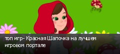 топ игр- Красная Шапочка на лучшем игровом портале