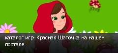 каталог игр- Красная Шапочка на нашем портале