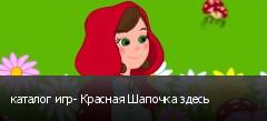 каталог игр- Красная Шапочка здесь