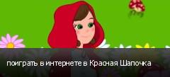 поиграть в интернете в Красная Шапочка