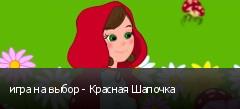 игра на выбор - Красная Шапочка