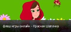 флеш игры онлайн - Красная Шапочка