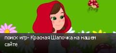 поиск игр- Красная Шапочка на нашем сайте