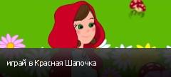 играй в Красная Шапочка
