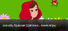 скачать Красная Шапочка , мини игры