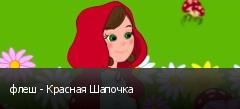 флеш - Красная Шапочка