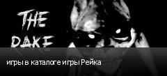 игры в каталоге игры Рейка