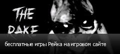 бесплатные игры Рейка на игровом сайте
