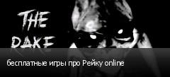 бесплатные игры про Рейку online