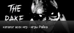 каталог всех игр - игры Рейка