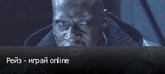 Рейз - играй online
