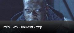 Рейз - игры на компьютер