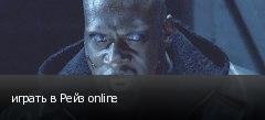 играть в Рейз online