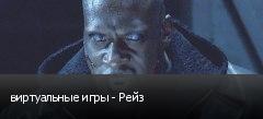 виртуальные игры - Рейз