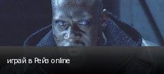 играй в Рейз online