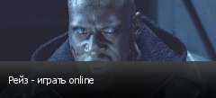 Рейз - играть online