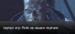 портал игр- Рейз на нашем портале