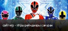 сайт игр - Игры рейнджеры самураи