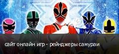 сайт онлайн игр - рейнджеры самураи