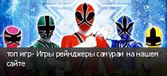 топ игр- Игры рейнджеры самураи на нашем сайте