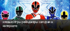 клевые Игры рейнджеры самураи в интернете
