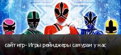 сайт игр- Игры рейнджеры самураи у нас